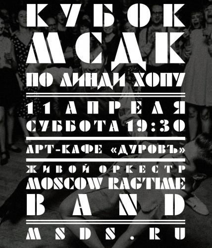 Кубок МСДК 2015