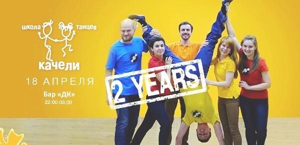 Школа танцев Качели отмечает 2 года.