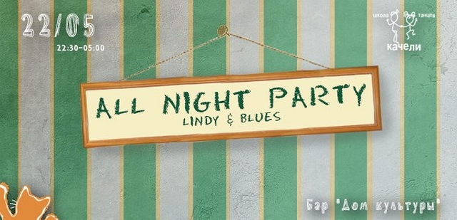 All Night Party в ДК