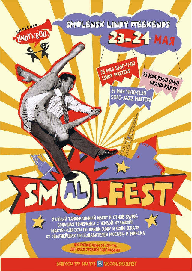 SmallFest