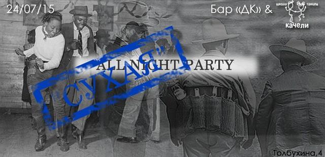 Suchaya-Night-Party-V-DK-TITLE