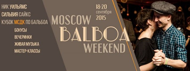 Moscow Balboa Weekend
