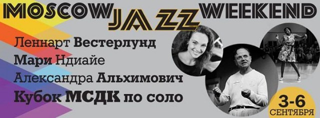 Moscow Jazz Weekend