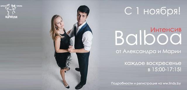 Balboa-v-Kachelyach-TITLE