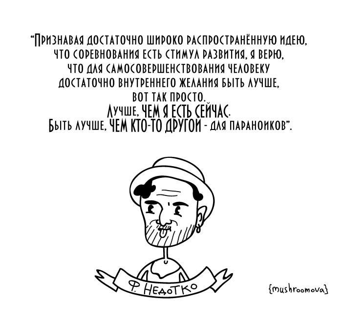 Федор Недотко