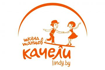 Школа танцев Качели