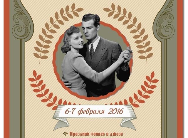 Swing Dance in Odessa