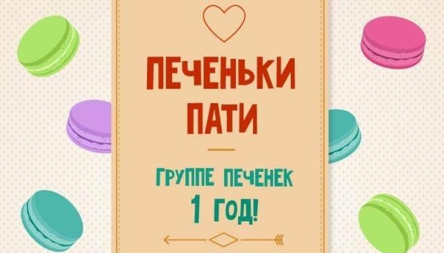 Pechenki Party