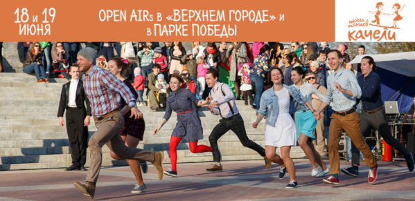 Lindy Hop OpenAir