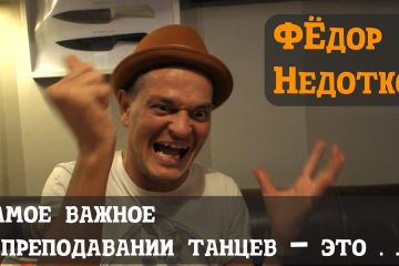 Fedor Nedotko