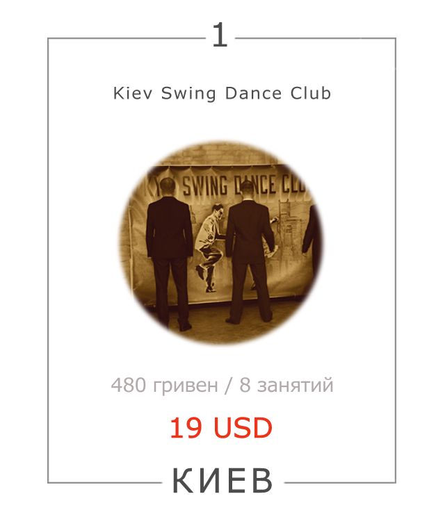 Kiev Swing Dance Club