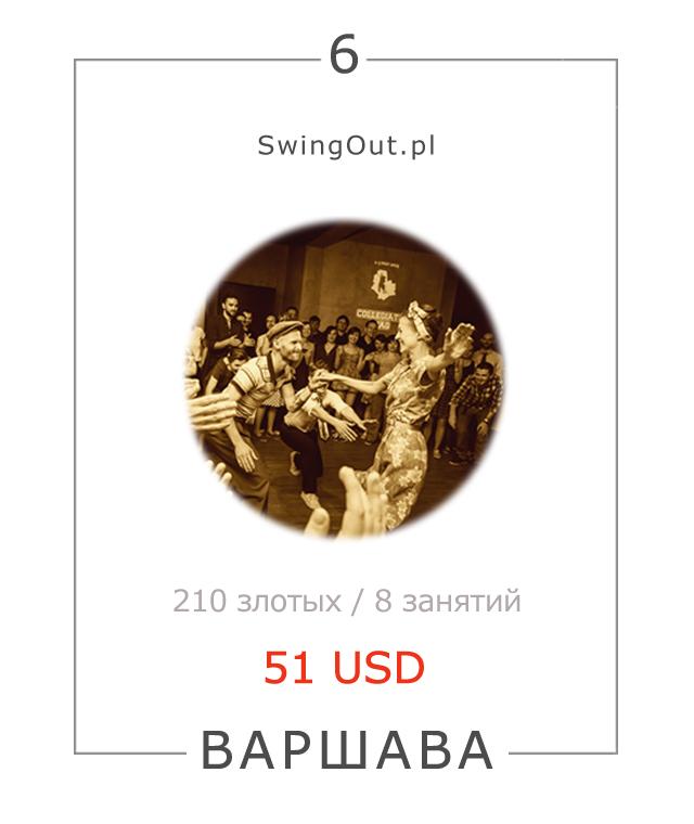 SwingOut.pl