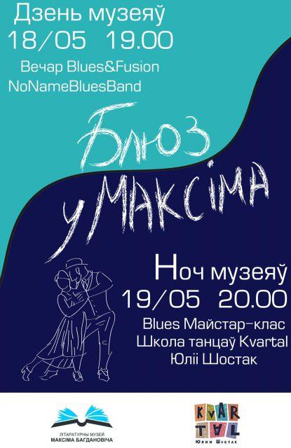blues u maxima